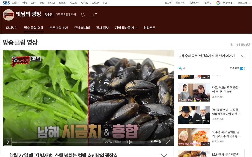 SBS 맛남의 광장을 비롯한 다양한 방송 사이트에서 방송 클립을 볼 수 있습니다.