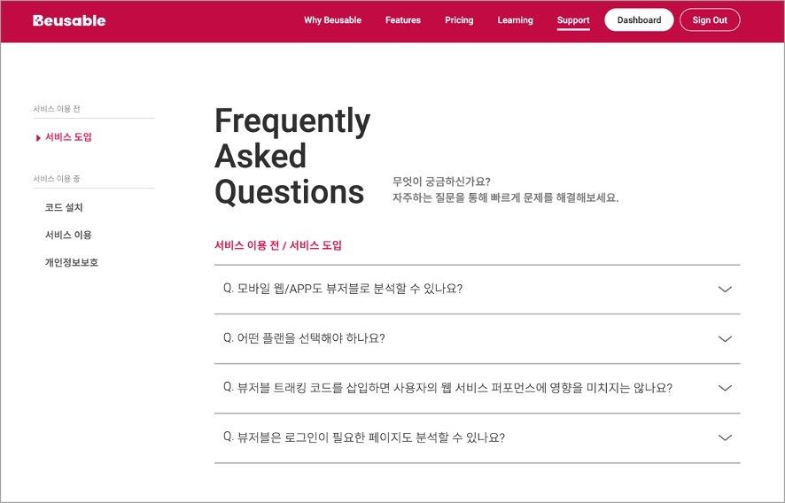 뷰저블에서도 고객들의 문의내역을 바탕으로 FAQ 콘텐츠를 지속 보완하고 있습니다.