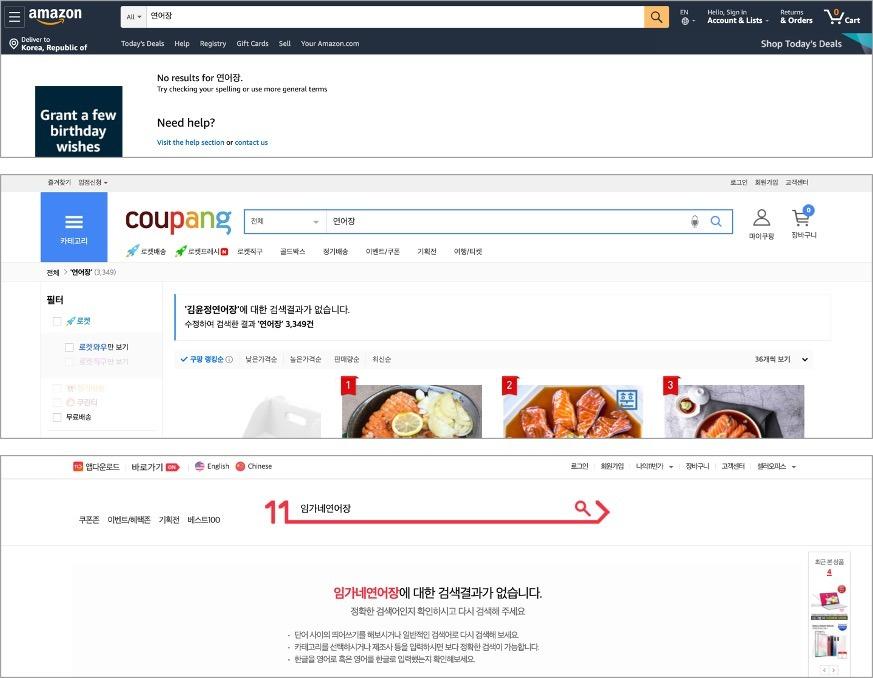 검색결과에 상품이 노출되지 않으면 '검색 실패'로 간주할 수 있습니다.