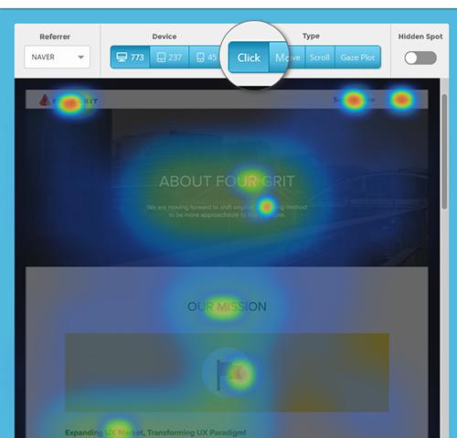 뷰저블 클릭 히트맵 화면
