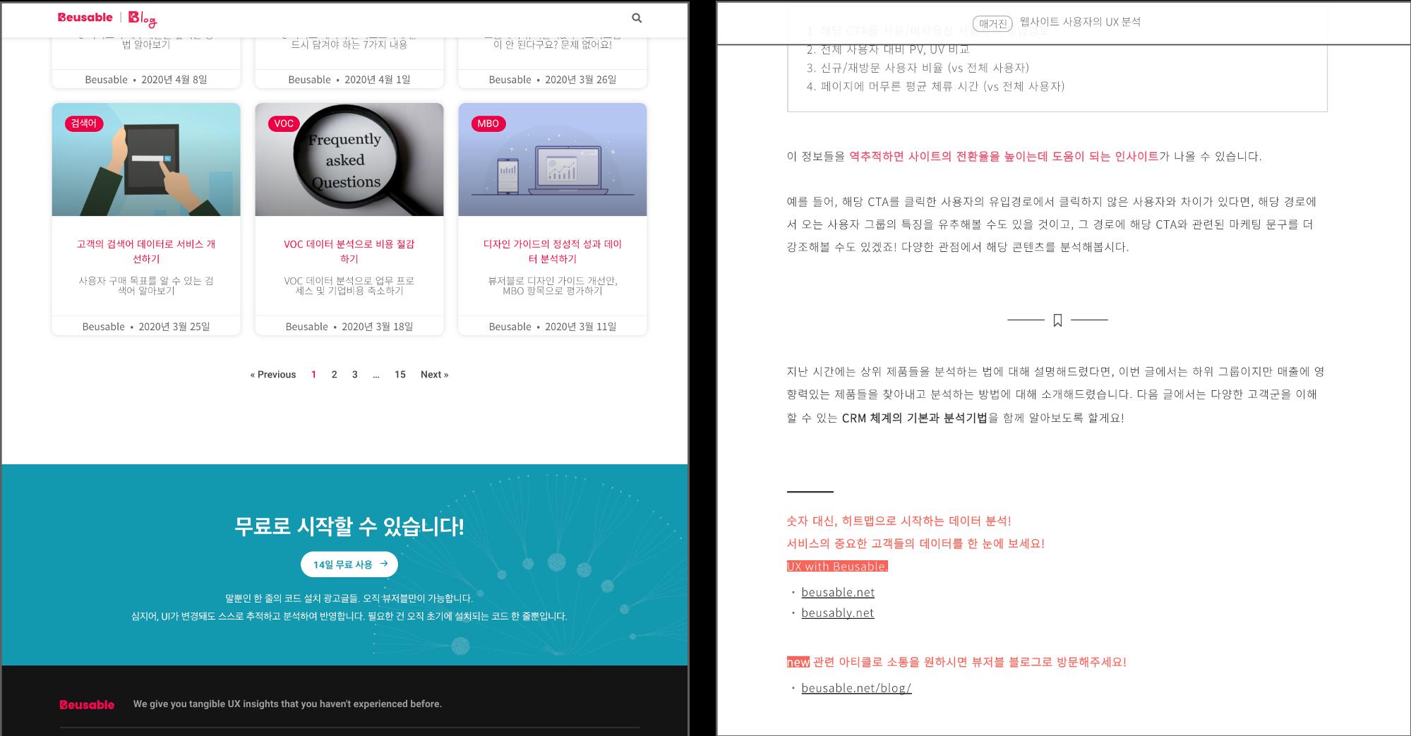 뷰저블은 내부 도메인에 신규 메뉴로 블로그를 설치하여 고객의 회원가입 전환을 촉진하였습니다.